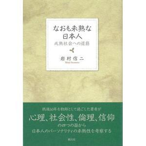 なおも未熟な日本人−成熟社会への道筋 theoutletbookshop