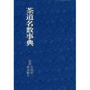 茶道名数事典|theoutletbookshop