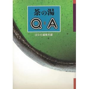 茶の湯Q&A|theoutletbookshop