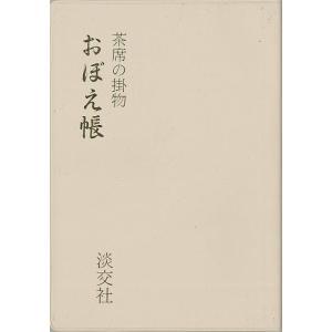 茶席の掛物 おぼえ帳|theoutletbookshop