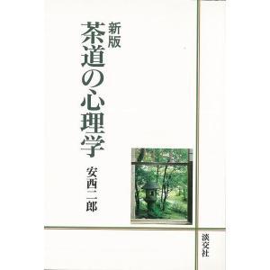 茶道の心理学 新版|theoutletbookshop