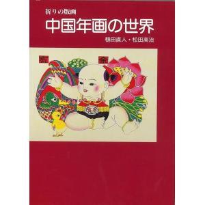 祈りの版画 中国年画の世界|theoutletbookshop