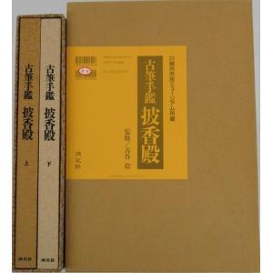 古筆手鑑 披香殿 上下|theoutletbookshop