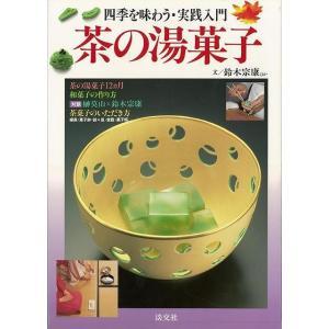 茶の湯菓子−四季を味わう・実践入門|theoutletbookshop