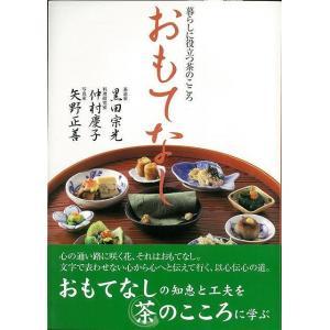 おもてなし−暮らしに役立つ茶のこころ|theoutletbookshop