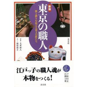 東京の職人 新版|theoutletbookshop