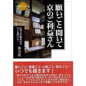 願いごと聞いて京のご利益さん−新撰・京の魅力 theoutletbookshop