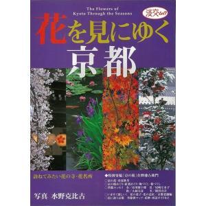 花を見にゆく京都 theoutletbookshop