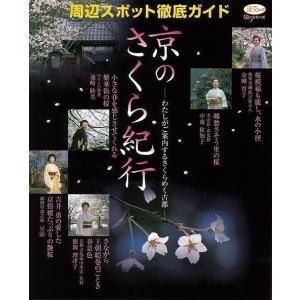 京のさくら紀行 theoutletbookshop