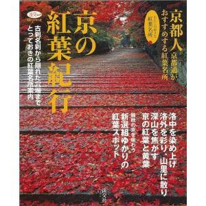 京の紅葉紀行 theoutletbookshop