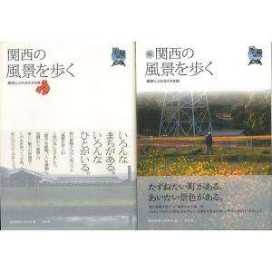 関西の風景を歩く 正続 theoutletbookshop