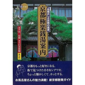 京都極楽銭湯案内 由緒正しき京都の風景ー新撰京の魅力 theoutletbookshop