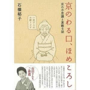 京のわる口、ほめころし−京の不思議と素敵な話|theoutletbookshop
