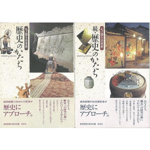 歴史のかたち−モノ語り日本史 正続 theoutletbookshop