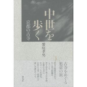 中世を歩く 京都の古寺 theoutletbookshop