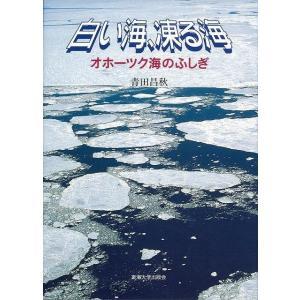 白い海、凍る海 オホーツク海のふしぎ|theoutletbookshop