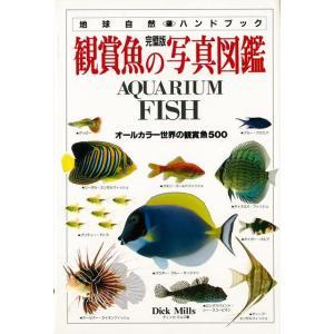 鑑賞魚の写真図鑑 完璧版|theoutletbookshop
