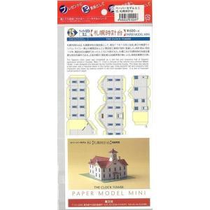 札幌時計台−ペーパーモデルミニ15 theoutletbookshop