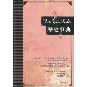 フェミニズム歴史事典 theoutletbookshop