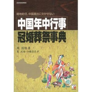 中国年中行事・冠婚葬祭事典|theoutletbookshop
