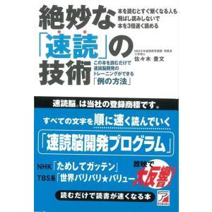 絶妙な速読の技術 theoutletbookshop