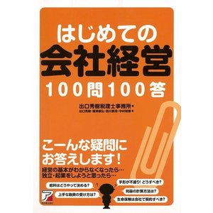 はじめての会社経営100問100答 theoutletbookshop