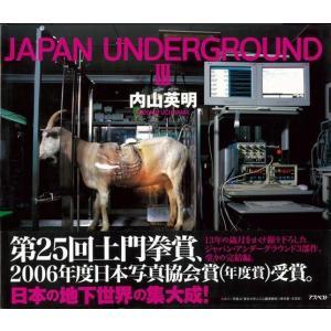 JAPAN UNDERGROUNDIII|theoutletbookshop
