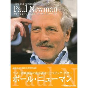 ポール・ニューマン 少年の心を持った反逆児 theoutletbookshop
