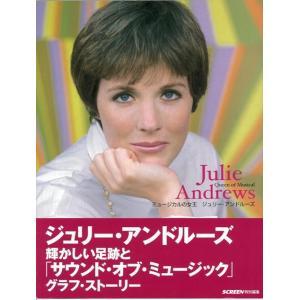 ミュージカルの女王ジュリー・アンドルーズ theoutletbookshop