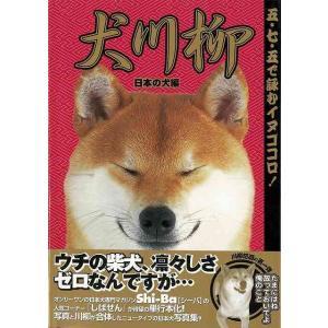 犬川柳 日本の犬編|theoutletbookshop