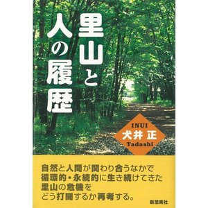 里山と人の履歴 theoutletbookshop