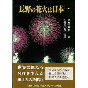 長野の花火は日本一 theoutletbookshop