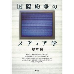 国際紛争のメディア学 theoutletbookshop