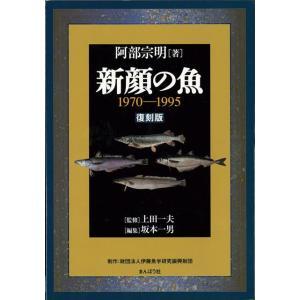 新顔の魚1970−1995 復刻版|theoutletbookshop