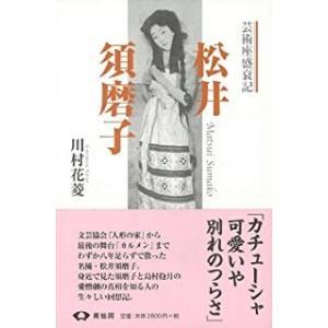 松井須磨子 芸術座盛衰記 新装版 theoutletbookshop
