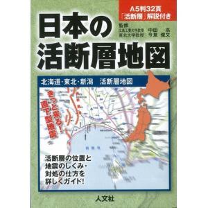日本の活断層地図 北海道・東北・新潟活断層地図 theoutletbookshop
