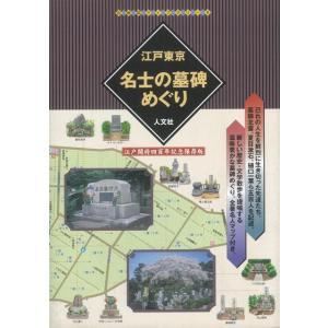 江戸東京名士の墓碑めぐり theoutletbookshop