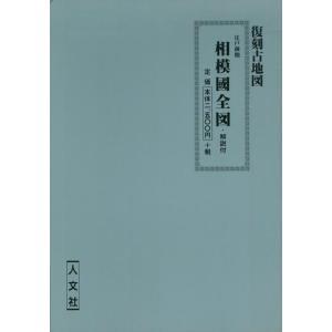 相模國全図・解説付 江戸前期 theoutletbookshop