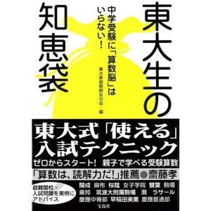 東大生の智恵袋|theoutletbookshop
