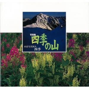 写真集 四季の山|theoutletbookshop