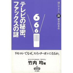 テレビの秘密、ファックスの謎−頭にやさしい新雑学読本6|theoutletbookshop