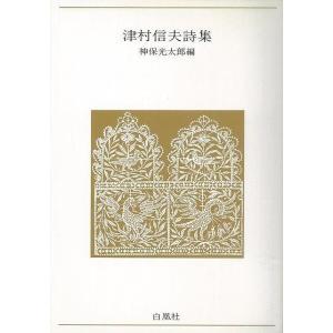 津村信夫詩集−青春の詩集・日本篇13|theoutletbookshop