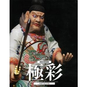 極彩 平野千里の木彫−西宮正明写真集|theoutletbookshop