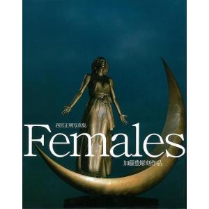 Females 加藤豊彫刻作品−西宮正明写真集|theoutletbookshop