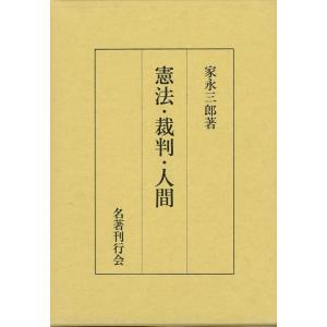 憲法・裁判・人間 theoutletbookshop