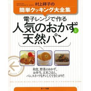 電子レンジで作る人気のおかずと天然パン−村上祥子の簡単クッキング大全集|theoutletbookshop
