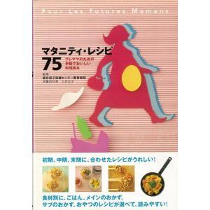 マタニティ・レシピ75|theoutletbookshop