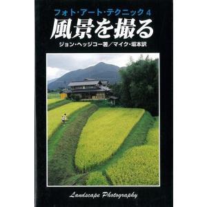 風景を撮る−フォト・アート・テクニック4|theoutletbookshop