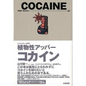 コカイン−植物性アッパー|theoutletbookshop