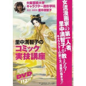 里中満智子のコミック実技講座 DVD付|theoutletbookshop